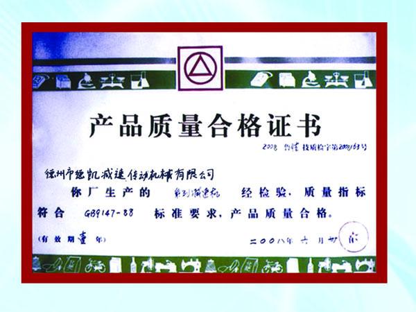 产品质量合格证查询_德凯减速机产品质量合格证书,荣誉资质